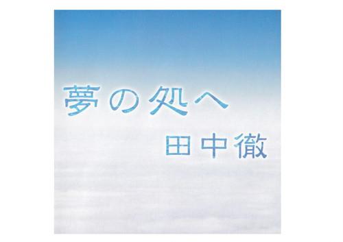 田中徹 ファーストアルバム 「夢の処へ」