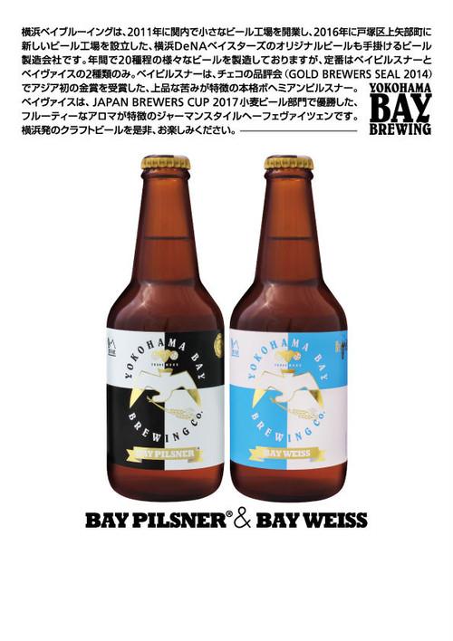 ベイピルスナー&ベイヴァイス各6本セット(330ml瓶×12本)