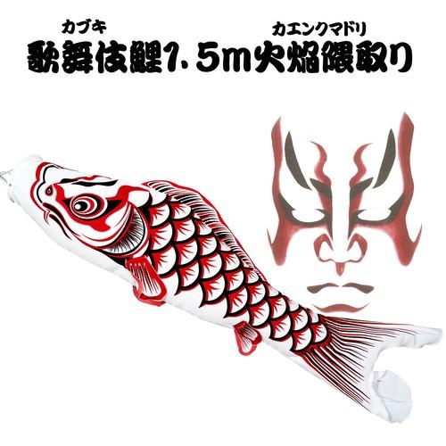 歌舞伎鯉のぼり 1.5m 単品