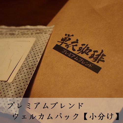ウェルカムパック プレミアムブレンド【送料込】