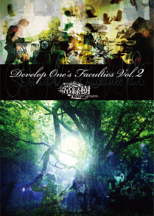 2nd ビデオクリップ集 Develop One's Faculties Vol.2「常緑樹-ever green-」