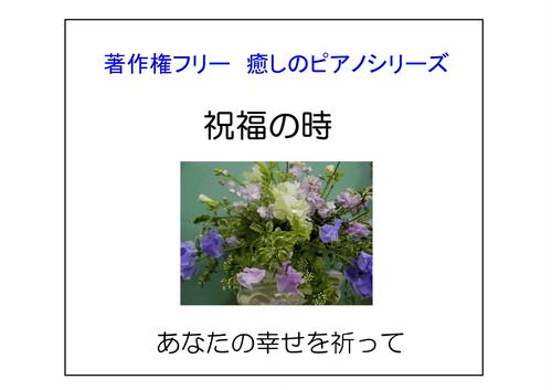 【著作権フリー】祝福の時 中北利男