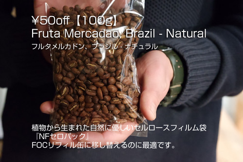 ¥50off [100g] Fruta Mercadao, Brazil - Natural / フルタ・メルカダオ ブラジル ナチュラル Packed by NatureFlex