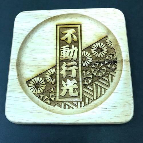 三島市×刀剣乱舞2018Ver. 「不動行光」×三嶋柄 木製コースター