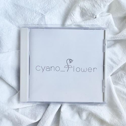 【特典】cyano_flower / 1st EP 『cyano_flower』