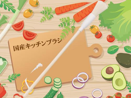 木柄徳利ブラシ 豚毛 日本製キッチンブラシ ポストIN発送対応商品