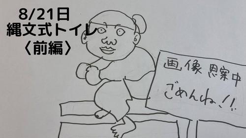 【子どもチケット】8/21(土)縄文式トイレ作りワークショップ(前編)穴掘り