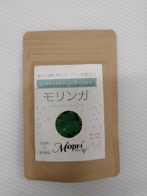 【新デザイン入荷いたしました!】Mopri(モプリ)モリンガ➕乳酸菌サプリ【150粒】