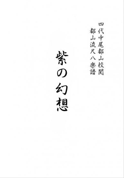 T32i457 MURASAKINOGENSO(Shakuhachi/N. Seho /Full Score)
