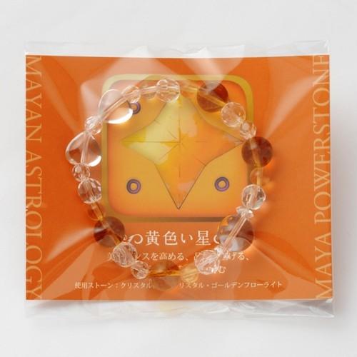 黄色い星の紋章ブレス【 クリスタル紋章・クリスタル・ゴールデンフローライト】