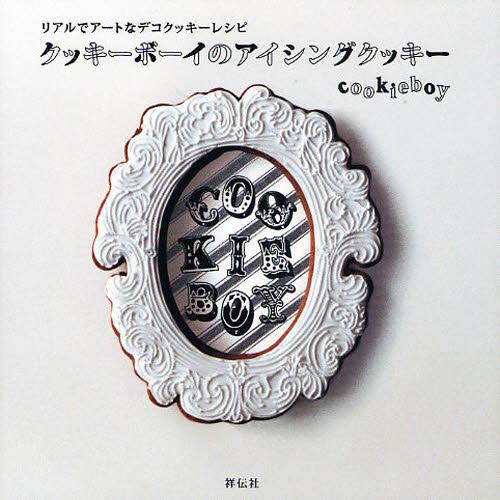 書籍「リアルでアートなデコクッキーレシピ クッキーボーイのアイシングクッキー」