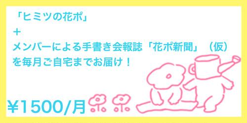 花ポファンクラブチケット/¥1500/月×半年分コース