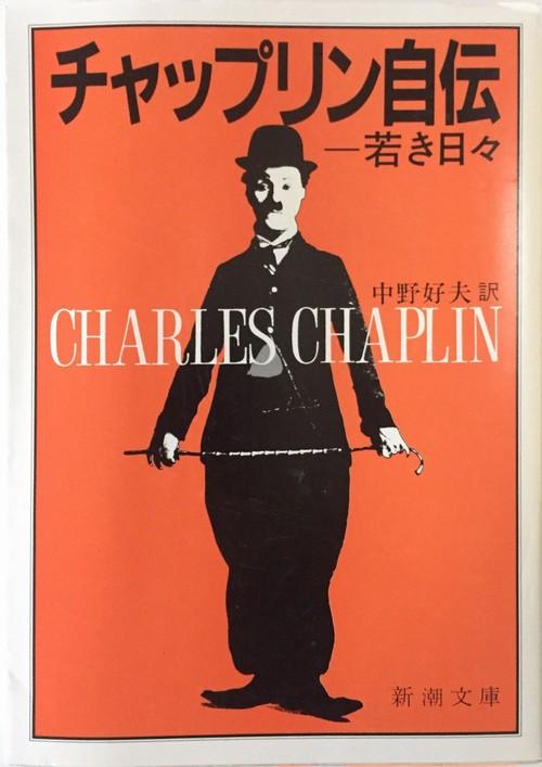 チャップリン自伝 ―若き日々