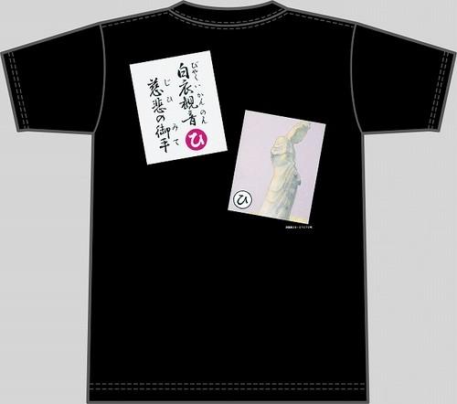 【キッズ】上毛かるた×KING OF JMKオリジナルTシャツ【黒・ひ】
