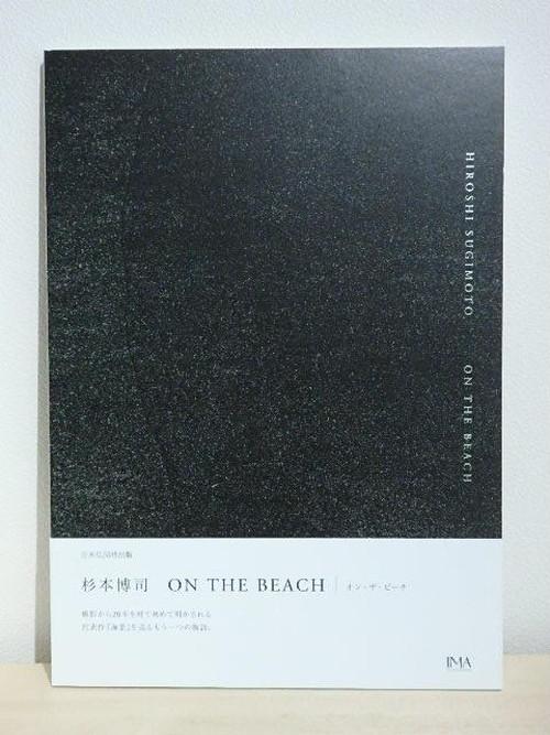 ON THE BEACH オン・ザ・ビーチ / 杉本博司