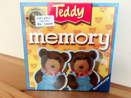 【2歳からのカードゲーム】テディメモリー 集中力・記憶力を育みます!