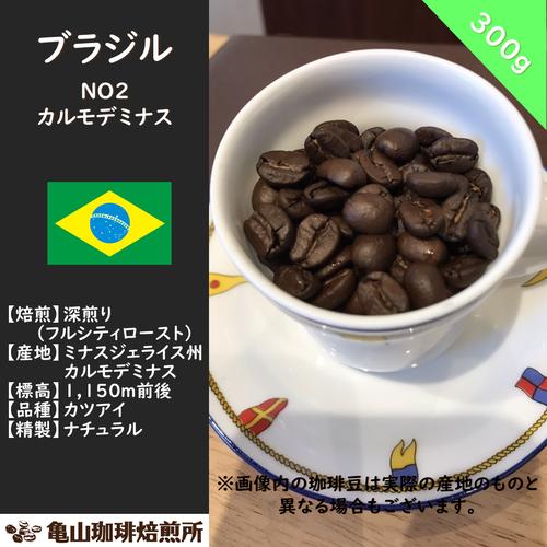 ブラジル NO2 カルモデミナス 300g