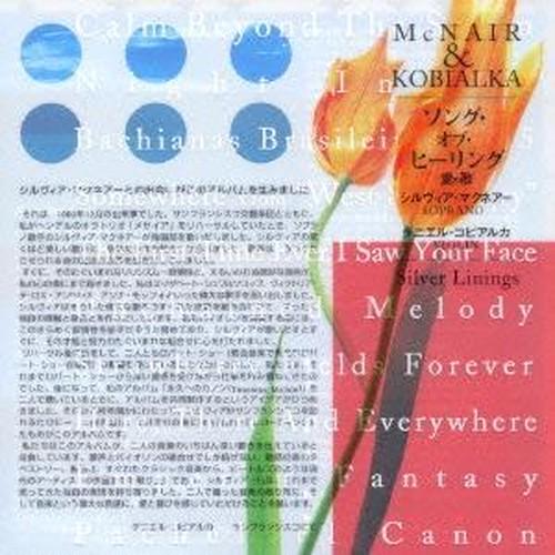 ソング・オブ・ヒーリング/愛の歌 シルヴィア・マクネアー&ダニエル・コビアルカ  【SALE】