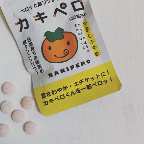 カキペロ (30粒)