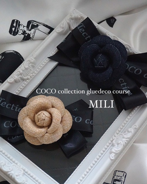 ディプロマ申請COCO collection gluedeco course