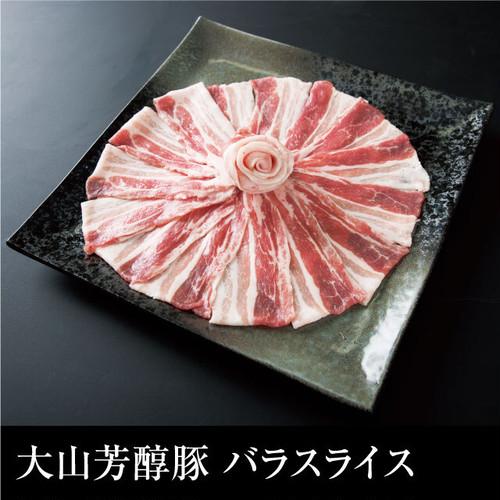 送料無料 大山芳醇豚 バラスライス1kg(500g×2)
