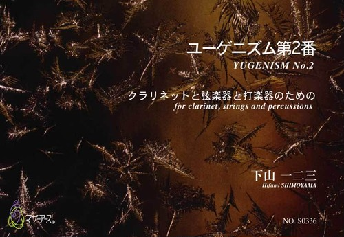 S0336 YUGENISM No.2(clarinet, strings and percussions/H. SHIMOYAMA /Full Score)