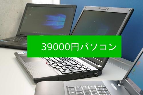 39000円ノートパソコン