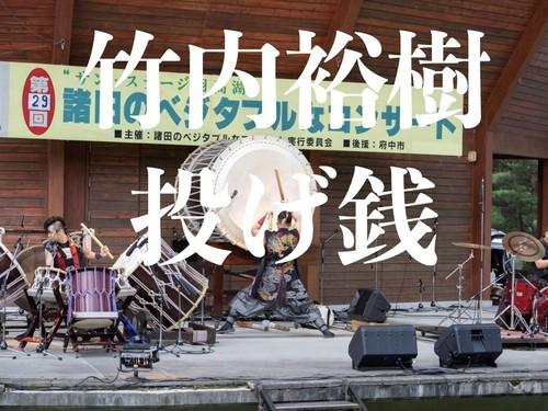 竹内裕樹専用写真データ
