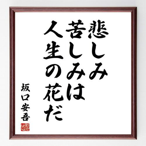 坂口安吾の名言色紙『悲しみ苦しみは人生の花だ』額付き/受注後直筆/Z0377