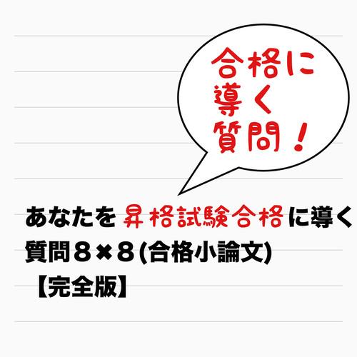 あなたを昇格試験合格へ導く質問8×8(合格小論文を書く)(PDF)【完全版】