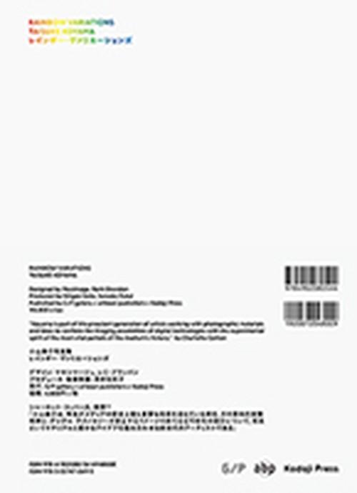 小山泰介(TAISUKE KOYAMA)RAINBOW VARIATIONS