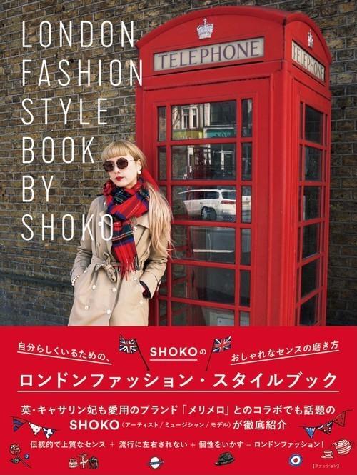 BOOK「SHOKOのロンドンファッション・スタイルブック」サイン付き!