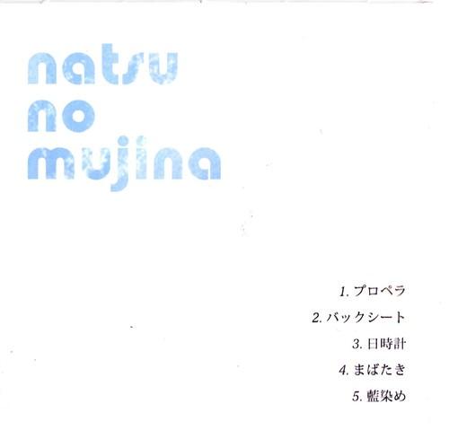 ナツノムジナ - EP