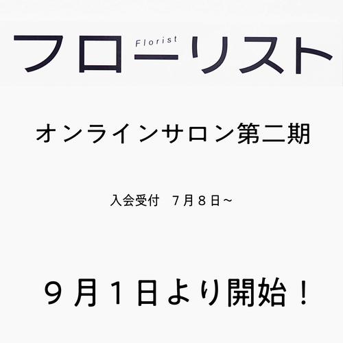 フローリストオンラインサロン第二期会員お申し込み【4ヶ月分8,800円】