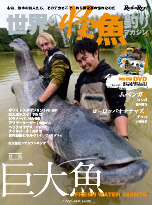 世界の怪魚釣りマガジン シリーズ