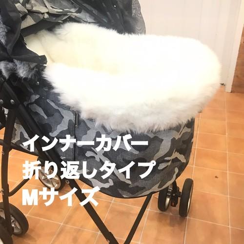《ゴージャスファーのインナーカバー&マットセット》折り返しタイプ ファー M②サイズ