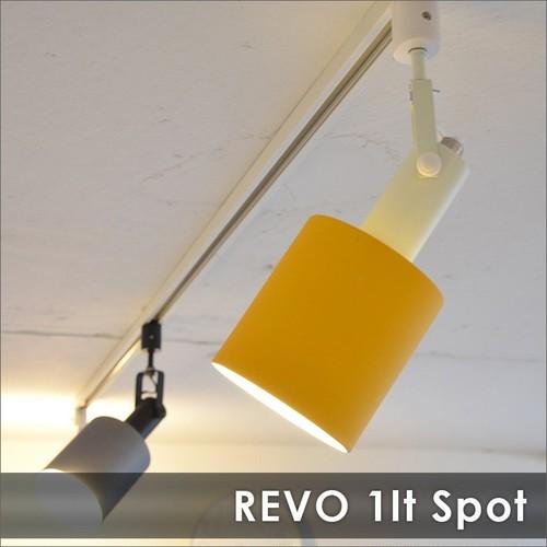 REVO 1灯ダクトレール用スポットライト レヴォ 全6色 照明 ライティングレール用