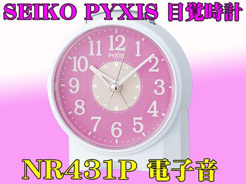 SEIKO セイコー PYXIS 電子音目覚時計 NR431P
