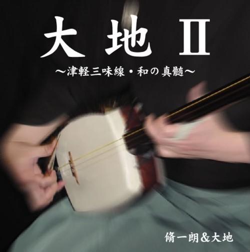 【CD】脩一朗&大地/大地Ⅱ~津軽三味線・和の真髄~