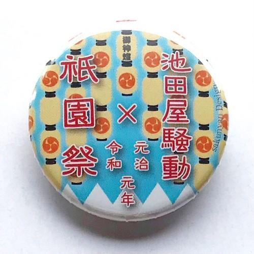 缶バッジ【祇園祭×池田屋騒動】水色《令和元年祇園祭限定》
