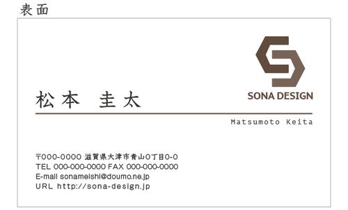 ビジネス片面名刺・ブラウン 001 100枚
