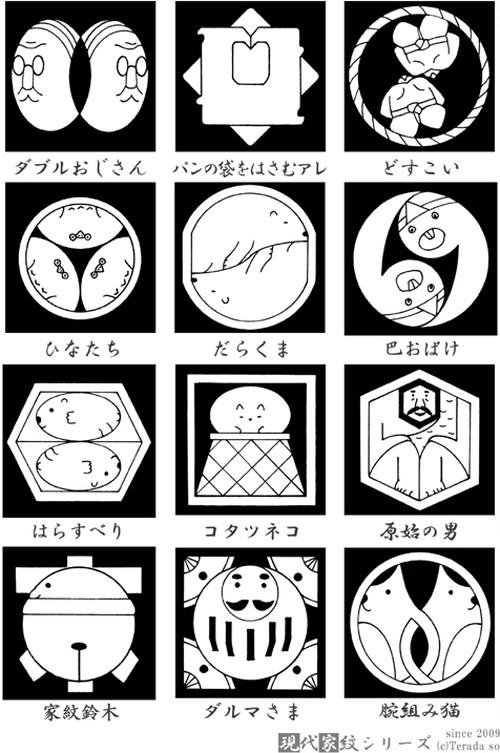 家紋ポストカード集
