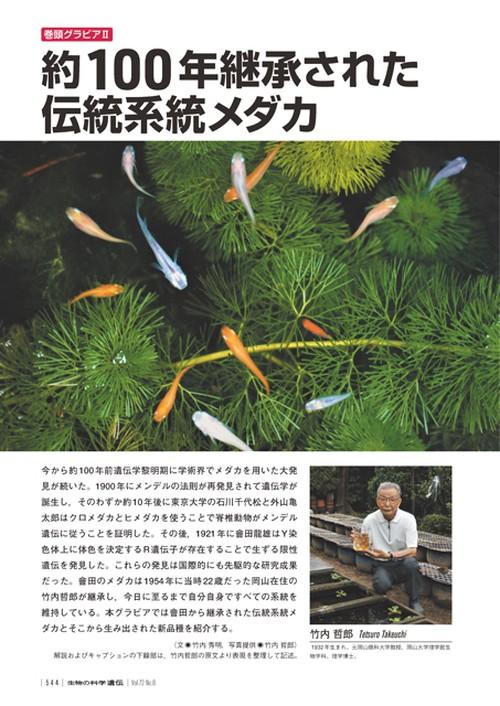2018年11月発行号/巻頭グラビア/竹内 哲郎 氏