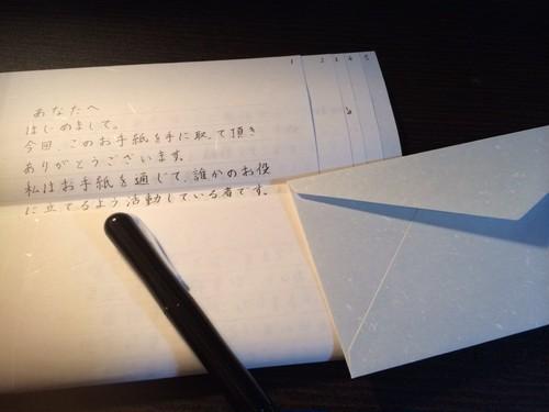 お手紙相談 (5通プラン)