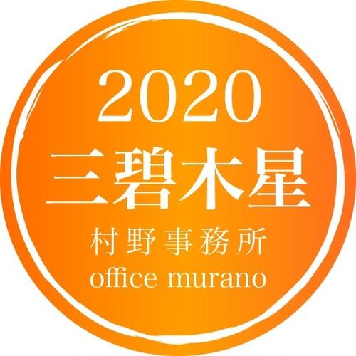 【三碧木星7月生】吉方位表2020年度版【30歳以上用裏技入りタイプ】