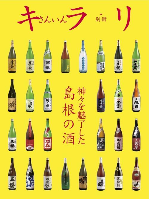 さんいんキラリ別冊 神々を魅了した島根の酒