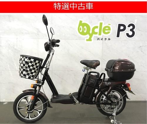 【特選中古車009】bycle P3(ショコラ)リアボックス付き