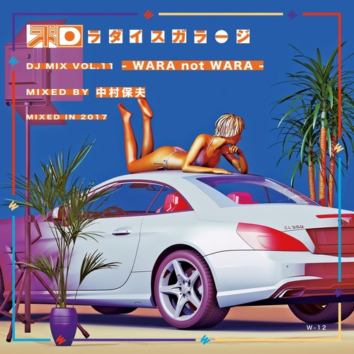 『和ラダイスガラージ DJ MIX VOL.11 -WARA not WARA-』Mixed by 中村保夫