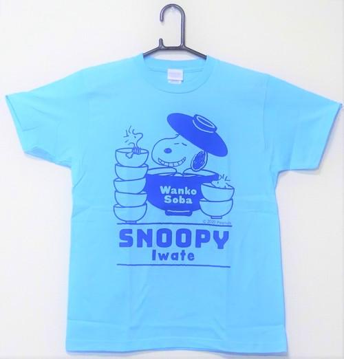 スヌーピー 岩手わんこそばTシャツ(水色)