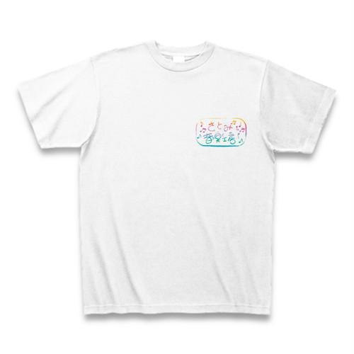 さと音 Tシャツ ホワイト②